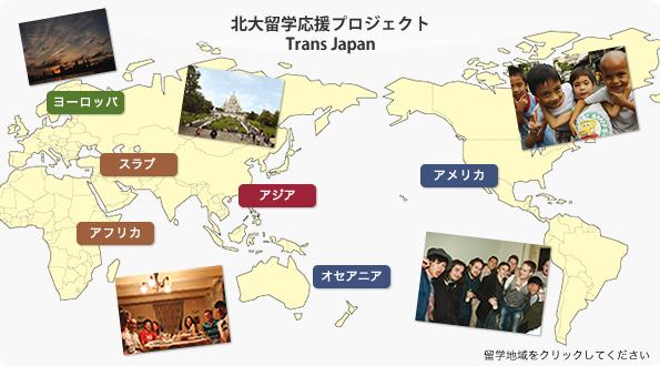 留学地域マップ